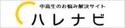 広島 転校 転入 編入 新入学 高校